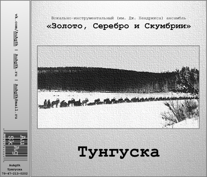 Обложка сингла 'Тунгуска' - The cover of the single 'Tunguska'
